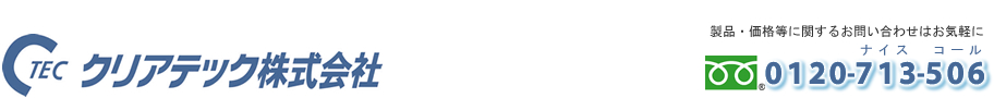 空気関連機器の総合コンサルタント/クリアテック株式会社